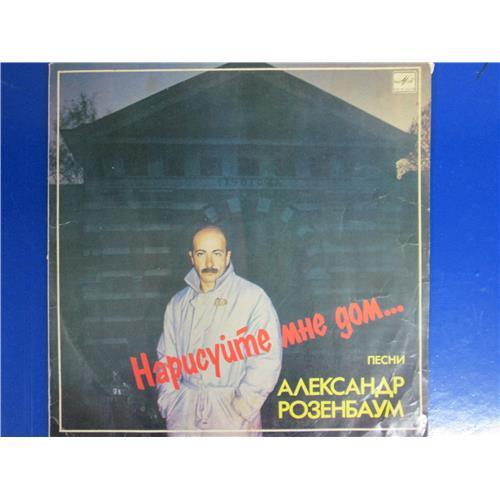 Виниловые пластинки  Александр Розенбаум – Нарисуйте Мне Дом... / С60 26047 002 в Vinyl Play магазин LP и CD  05162