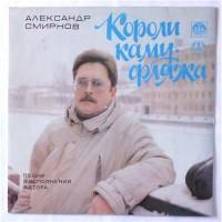 Александр Смирнов – Короли Камуфляжа / R60 00121
