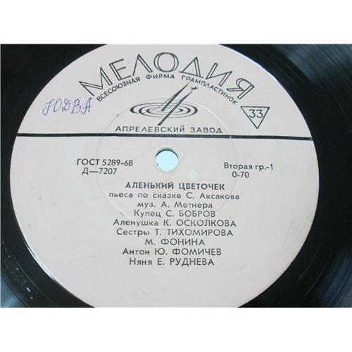 Картинка  Виниловые пластинки  Аленький цветочек / Д-7207 в  Vinyl Play магазин LP и CD   04112 2