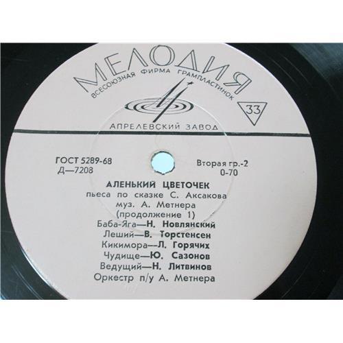 Картинка  Виниловые пластинки  Аленький цветочек / Д-7207 в  Vinyl Play магазин LP и CD   04112 3