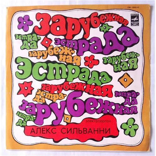 Виниловые пластинки  Alex Silvanni – Электроорган / С60–10861-62 в Vinyl Play магазин LP и CD  05381