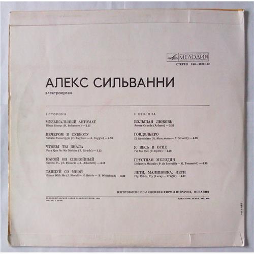 Картинка  Виниловые пластинки  Alex Silvanni – Электроорган / С60–10861-62 в  Vinyl Play магазин LP и CD   05381 1