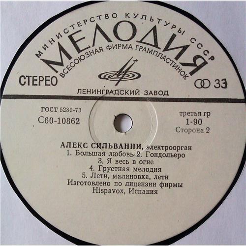 Картинка  Виниловые пластинки  Alex Silvanni – Электроорган / С60–10861-62 в  Vinyl Play магазин LP и CD   05381 3