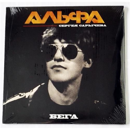 Виниловые пластинки  Альфа – Бега / MIR100391 / Sealed в Vinyl Play магазин LP и CD  08645