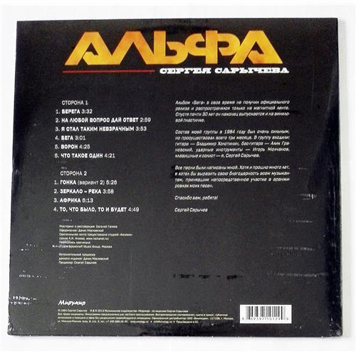 Картинка  Виниловые пластинки  Альфа – Бега / MIR100391 / Sealed в  Vinyl Play магазин LP и CD   08645 1