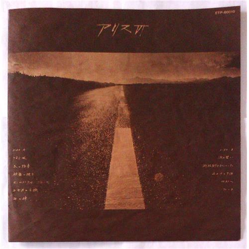Картинка  Виниловые пластинки  Alice – VI / ETP-80010 в  Vinyl Play магазин LP и CD   06022 2