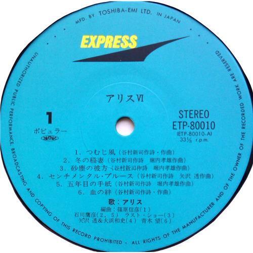Картинка  Виниловые пластинки  Alice – VI / ETP-80010 в  Vinyl Play магазин LP и CD   06022 4