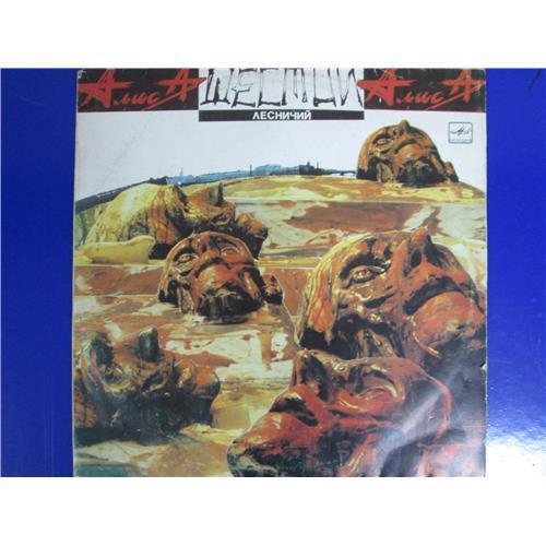 Виниловые пластинки  Алиса – Шестой Лесничий / С60 28961 008 в Vinyl Play магазин LP и CD  04984