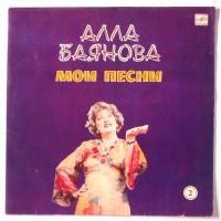 Алла Баянова – Мои Песни 2 / С60 24437 009