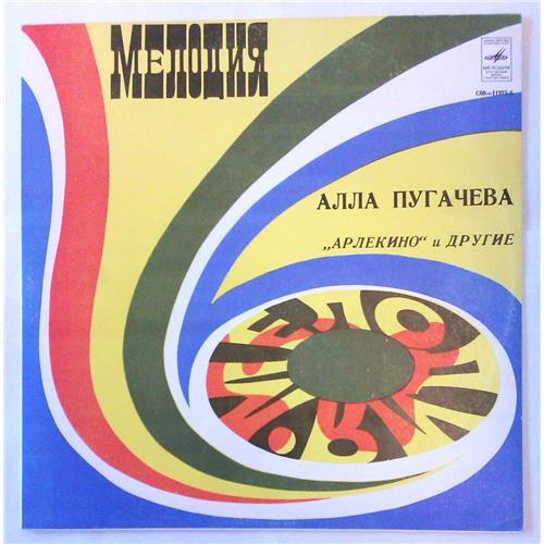 Виниловые пластинки  Алла Пугачева – «Арлекино» И Другие / С60-11975-6 в Vinyl Play магазин LP и CD  05392