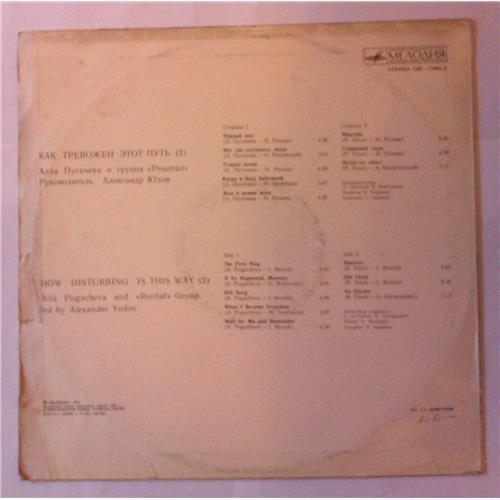 Картинка  Виниловые пластинки  Алла Пугачева И Группа Рецитал – Как Тревожен Этот Путь (2) / C60—17665-6 в  Vinyl Play магазин LP и CD   04032 1