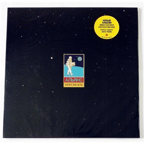 Виниловые пластинки  Альянс – Хочу Летать / MASHLP-027 / Sealed в Vinyl Play магазин LP и CD  09208