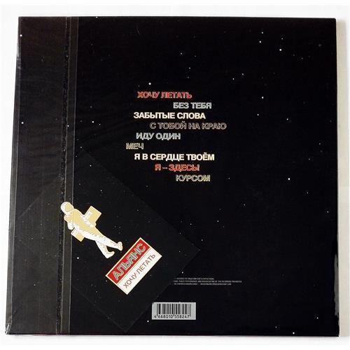 Картинка  Виниловые пластинки  Альянс – Хочу Летать / MASHLP-027 / Sealed в  Vinyl Play магазин LP и CD   09208 1