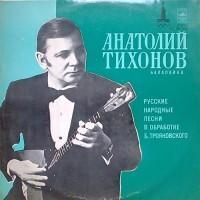Анатолий Тихонов – Русские Народные Песни Для Балалайки И Фортепиано / С20 10375 76