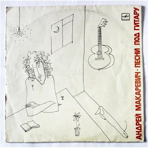 Виниловые пластинки  Андрей Макаревич – Песни Под Гитару / С60 28735 009 в Vinyl Play магазин LP и CD  09026