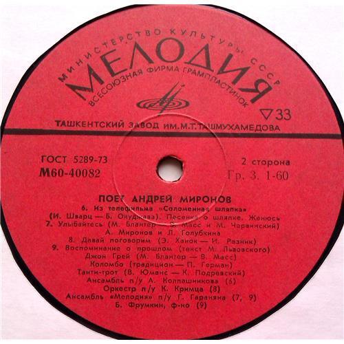 Картинка  Виниловые пластинки  Андрей Миронов – Поет Андрей Миронов / М60-40081-82 в  Vinyl Play магазин LP и CD   06287 3