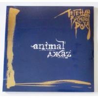 Animal ДжаZ – Легенды Русского Рока / MR 18056 LP / Sealed