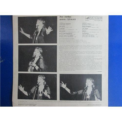 Картинка  Виниловые пластинки  Анна Герман – Эхо Любви / М60 47389 000 в  Vinyl Play магазин LP и CD   05441 1