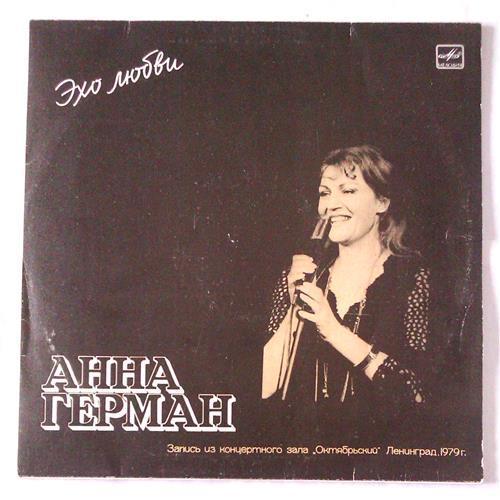 Виниловые пластинки  Анна Герман – Эхо Любви / М60 47389 000 в Vinyl Play магазин LP и CD  06291