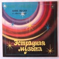 Anne Veski – Анне Вески И «Мюзик-Сейф» / С60 19801 007