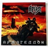 Ария – Армагеддон / CDM 0805-2562 LP