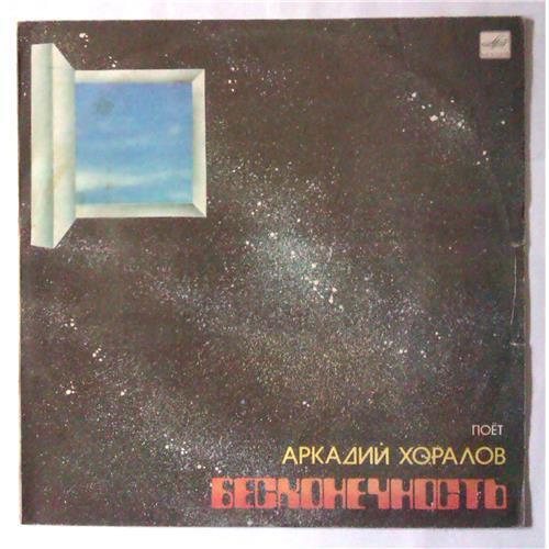 Виниловые пластинки  Аркадий Хоралов – Бесконечность / С60 23027 006 в Vinyl Play магазин LP и CD  04252