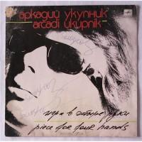 Аркадий Укупник – Игра В Четыре Руки / С60 27873 000