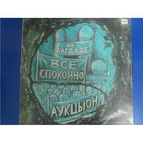 Виниловые пластинки  Аукцыон – В Багдаде Всё Спокойно / С60 30311 002 в Vinyl Play магазин LP и CD  03603