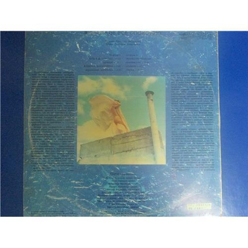 Картинка  Виниловые пластинки  Аукцыон – В Багдаде Всё Спокойно / С60 30311 002 в  Vinyl Play магазин LP и CD   03603 1