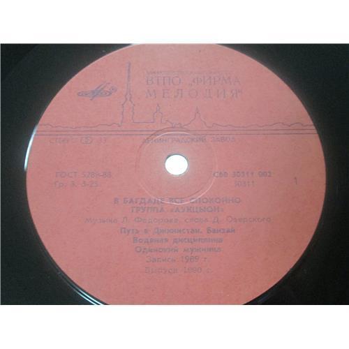 Картинка  Виниловые пластинки  Аукцыон – В Багдаде Всё Спокойно / С60 30311 002 в  Vinyl Play магазин LP и CD   03603 2