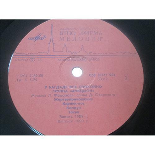 Картинка  Виниловые пластинки  Аукцыон – В Багдаде Всё Спокойно / С60 30311 002 в  Vinyl Play магазин LP и CD   03603 3