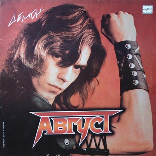 Виниловые пластинки  Август – Демон / С60 26039 000 в Vinyl Play магазин LP и CD  02464