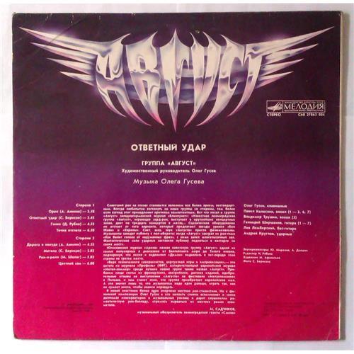 Картинка  Виниловые пластинки  Август – Ответный Удар / C60 27863 004 в  Vinyl Play магазин LP и CD   04228 1