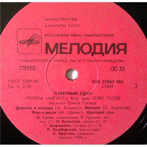 Картинка  Виниловые пластинки  Август – Ответный Удар / C60 27863 004 в  Vinyl Play магазин LP и CD   04228 3
