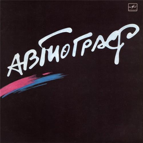 Виниловые пластинки  Автограф – Автограф / С60 24129 000 в Vinyl Play магазин LP и CD  01203