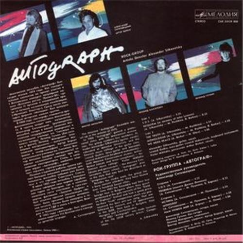 Картинка  Виниловые пластинки  Автограф – Автограф / С60 24129 000 в  Vinyl Play магазин LP и CD   01203 1