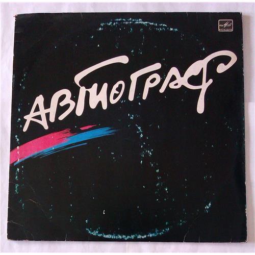 Виниловые пластинки  Автограф – Автограф / С60 24129 000 в Vinyl Play магазин LP и CD  06349