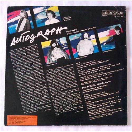 Картинка  Виниловые пластинки  Автограф – Автограф / С60 24129 000 в  Vinyl Play магазин LP и CD   06349 1
