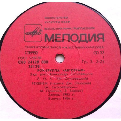 Картинка  Виниловые пластинки  Автограф – Автограф / С60 24129 000 в  Vinyl Play магазин LP и CD   06349 2