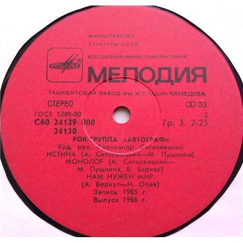 Картинка  Виниловые пластинки  Автограф – Автограф / С60 24129 000 в  Vinyl Play магазин LP и CD   06349 3