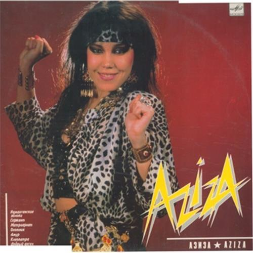 Виниловые пластинки  Азиза – Aziza / С60 29225 007 в Vinyl Play магазин LP и CD  02233