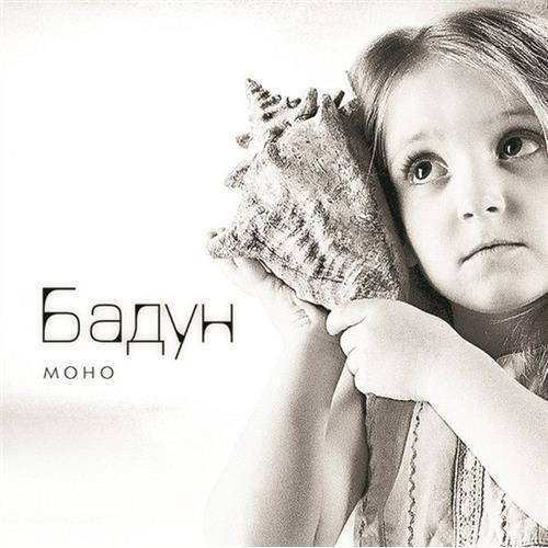 Виниловые пластинки  Бадун – Моно / 001 в Vinyl Play магазин LP и CD  02735