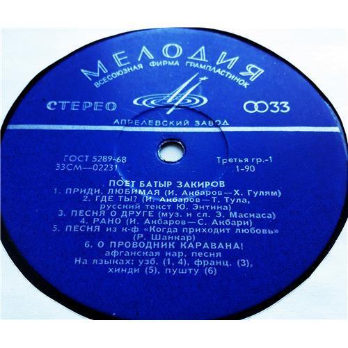 Картинка  Виниловые пластинки  Батыр Закиров – Поет Батыр Закиров / СМ—02231-2 в  Vinyl Play магазин LP и CD   07273 2