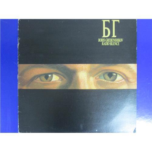 Виниловые пластинки  БГ – Radio Silence / MKA 1001 в Vinyl Play магазин LP и CD  05046