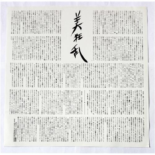 Картинка  Виниловые пластинки  Bi Kyo Ran – Bi Kyo Ran / K28P-287 в  Vinyl Play магазин LP и CD   09165 2
