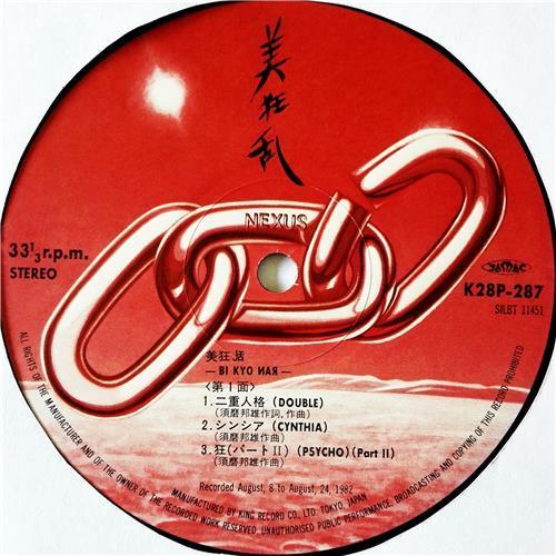 Картинка  Виниловые пластинки  Bi Kyo Ran – Bi Kyo Ran / K28P-287 в  Vinyl Play магазин LP и CD   09165 4
