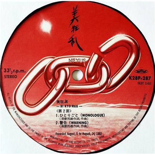 Картинка  Виниловые пластинки  Bi Kyo Ran – Bi Kyo Ran / K28P-287 в  Vinyl Play магазин LP и CD   09165 5