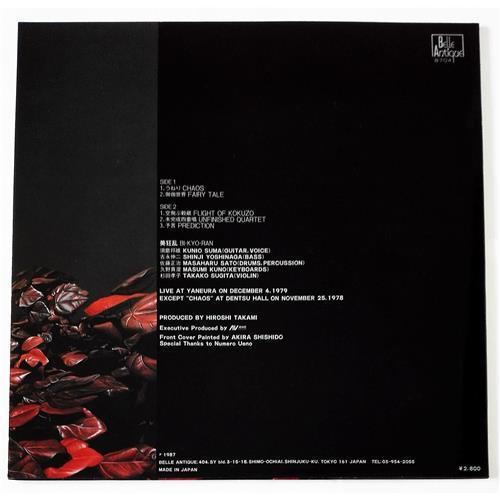Картинка  Виниловые пластинки  Bi Kyo Ran – Fairy Tale (Early Live Vol. 1) / 8704 в  Vinyl Play магазин LP и CD   09067 1