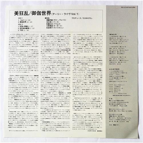 Картинка  Виниловые пластинки  Bi Kyo Ran – Fairy Tale (Early Live Vol. 1) / 8704 в  Vinyl Play магазин LP и CD   09067 2