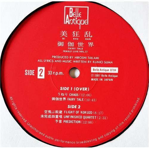 Картинка  Виниловые пластинки  Bi Kyo Ran – Fairy Tale (Early Live Vol. 1) / 8704 в  Vinyl Play магазин LP и CD   09067 4